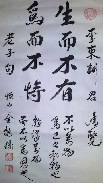 my motto calligraphed: excerpts from Chapter 10, Tao Te Ching